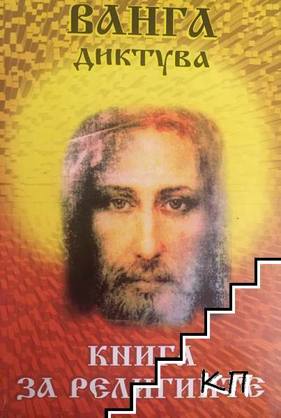 Ванга диктува: Книга за религиите