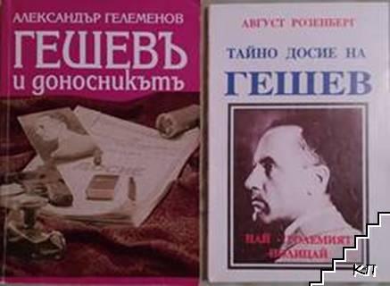 Гешевъ и доносникътъ / Тайното досие на Гешев. Най-големият полицай