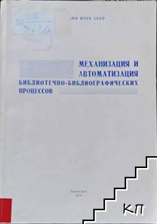 Механизация и автоматизация. Библиотечно-библиографических процессов