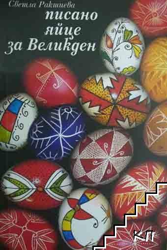Писано яйце за Великден