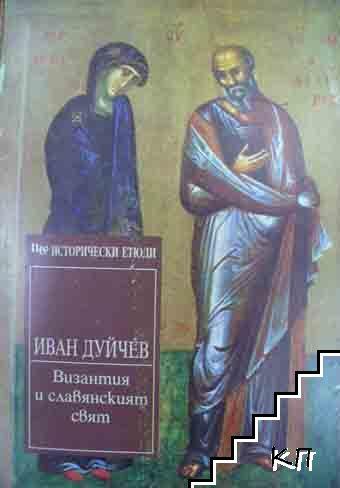 Византия и славянския свят