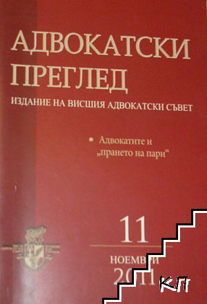 Адвокатски преглед. Бр. 11 / 2011