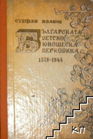 Българската детско-юношеска периодика 1878-1944