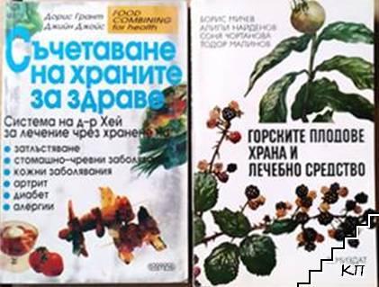 Съчетаване на храните за здраве / Горските плодове - храна и лечебно средство / Лекарство и храна