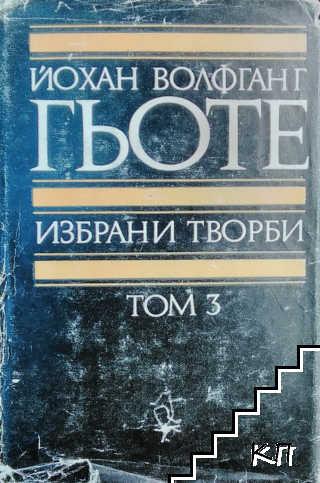 Избрани творби в осем тома. Том 3: Фауст
