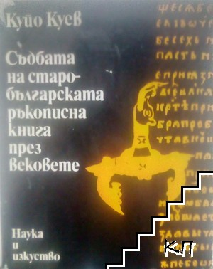 Съдбата на старобългарската ръкописна книга през вековете