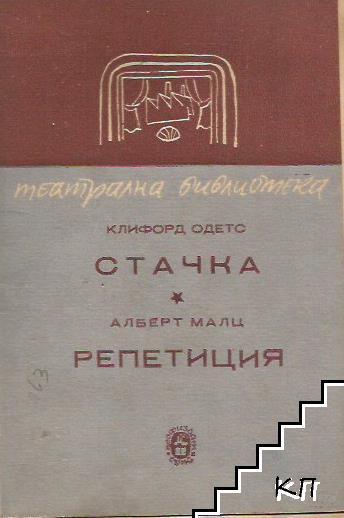 Стачка / Репетиция