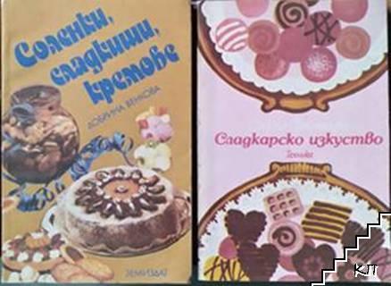 Соленки, сладкиши, кремове / Сладкарско изкуство / Зимни сладкиши с ядки и южни плодове / Торти, соленки, сладкиши / Тестени закуски и сладкиши