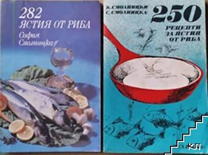 282 ястия от риба / 250 рецепти за ястия от риба / Кухнята на баба. Книга 6: Риба