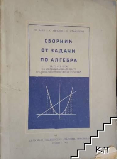 Сборник от задачи по алгебра за 9.-10. клас