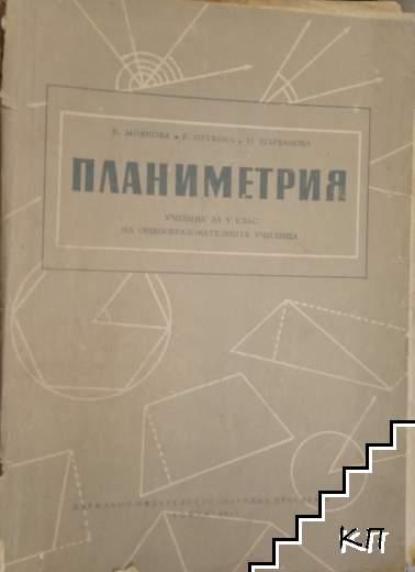 Планиметрия за 5. клас
