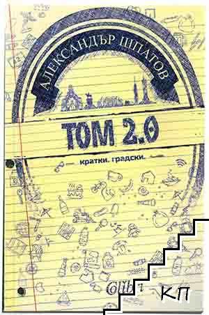 Том 2.0