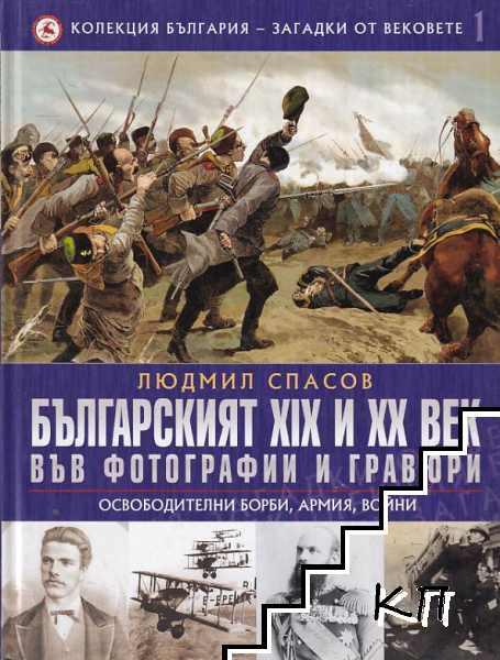Колекция България - загадки от вековете. Том 1-2: Българският ХІХ и ХХ век във фотографии и гравюри