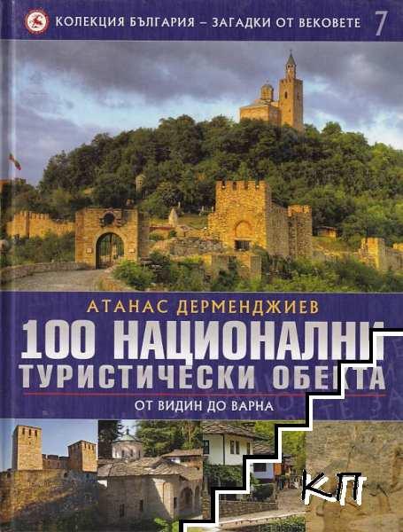 Колекция България - загадки от вековете. Том 7-8: 100 национални туристически обекта