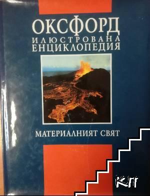 Оксфорд. Илюстрована енциклопедия. Том 1: Материалният свят