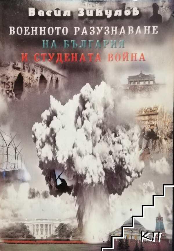 Военното разузнаване на България и Студената война