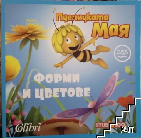 Пчеличката Мая: Форми и цветове