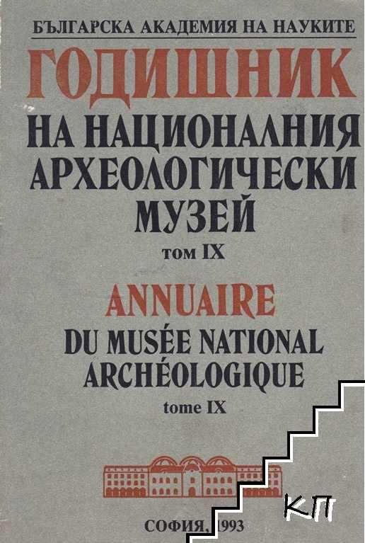 Годишник на националния археологически музей. Том 9