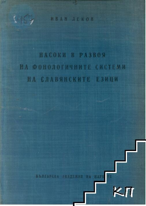 Насоки в развоя на фонологичните системи на славянските езици