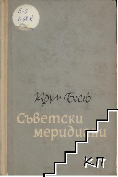 Съветски меридиани