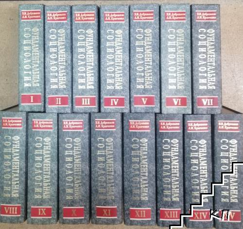 Фундаментальная социология в пятнадцати томах. Том 1-15