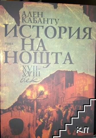 История на нощта XVII-XVIII век