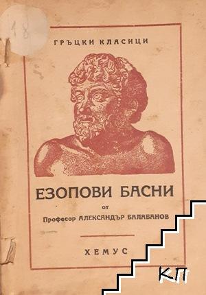 Езопови басни