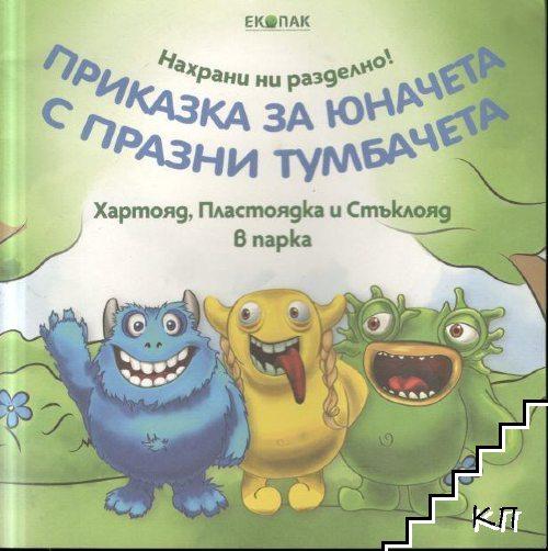 Приказка за юначета с празни тумбачета