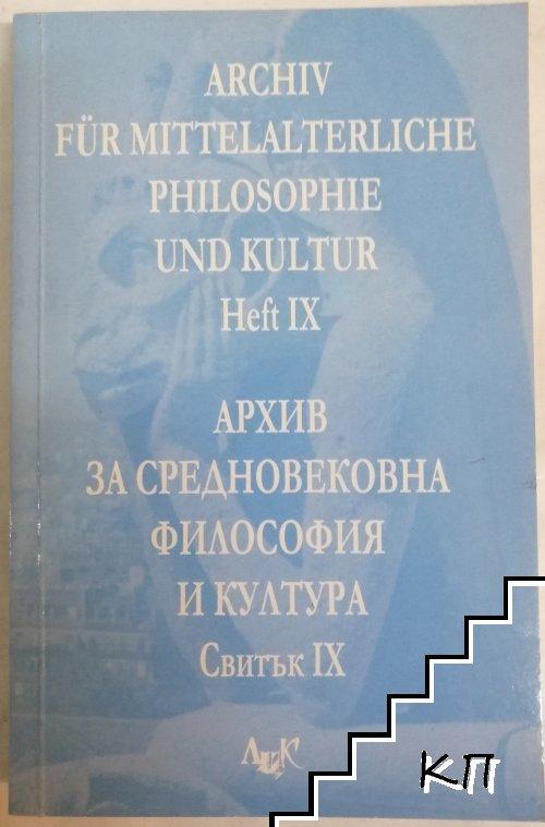 Архив за средновековна философия и култура. Свитък 9