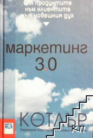 Маркетинг 3.0