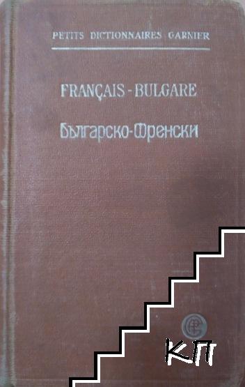 Petits dictionnaires Garnier Français-Bulgare / Малъкъ българско-френски речникъ