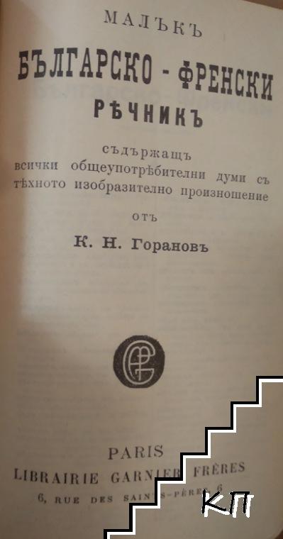 Petits dictionnaires Garnier Français-Bulgare / Малъкъ българско-френски речникъ (Допълнителна снимка 2)