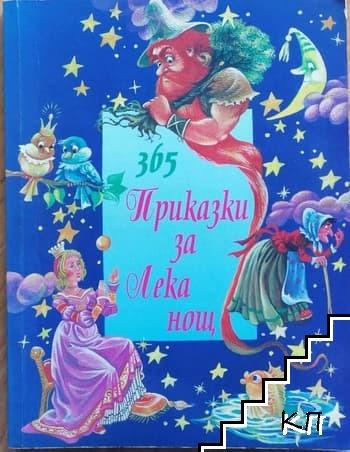 365 приказки за лека нощ. Книга 1