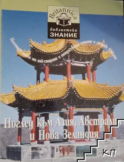 """Библиотека """"Знание"""": Поглед към Азия, Австралия и Нова Зеландия"""