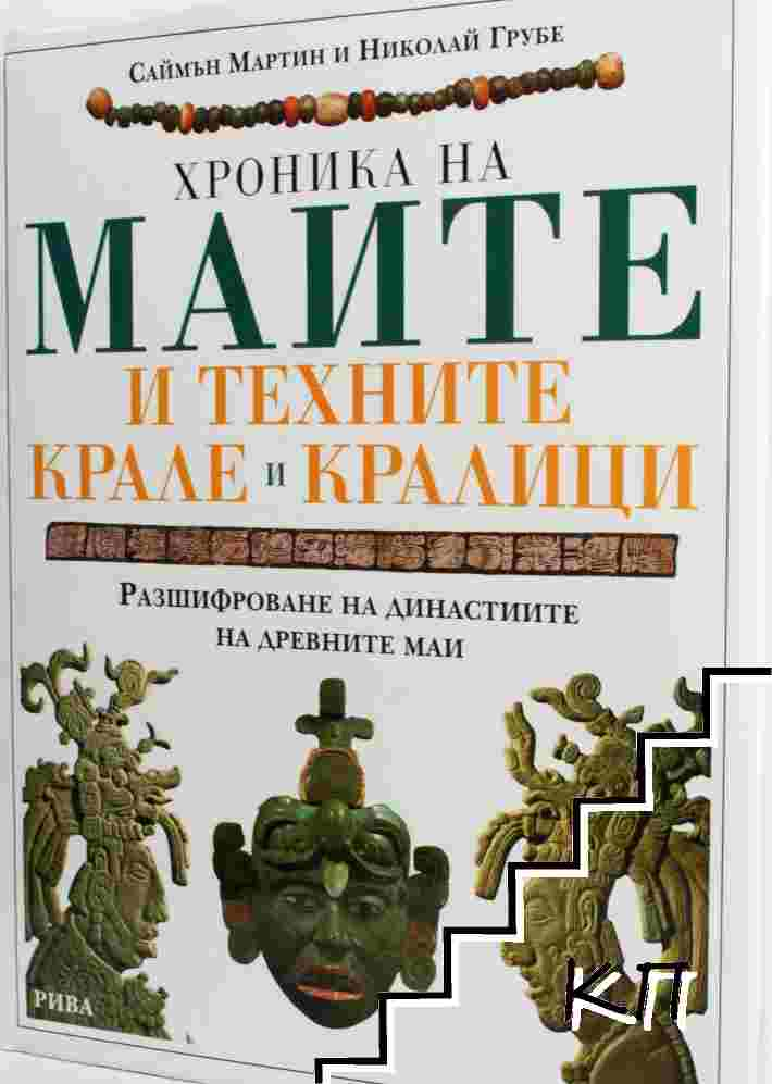 Хроника на маите и техните крале и кралици