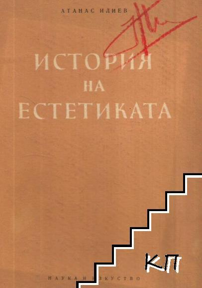История на естетиката