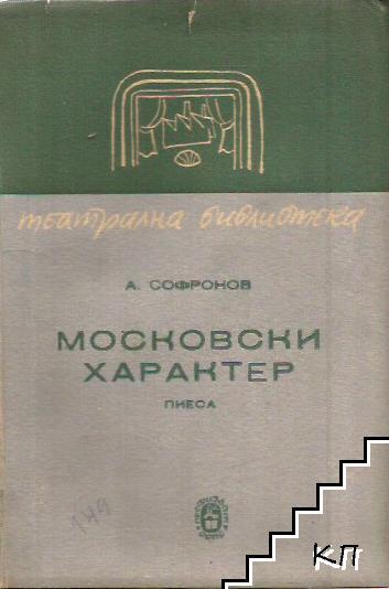 Московски характер