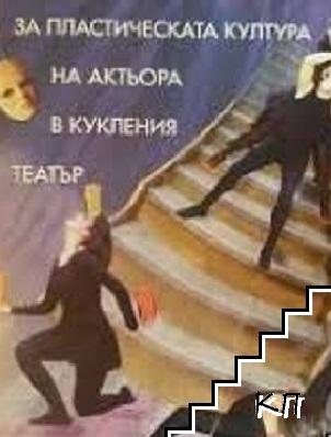За пластическата култура на актьора в кукления театър