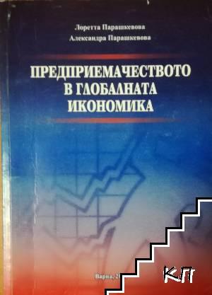 Предприемачество в глобалната икономика