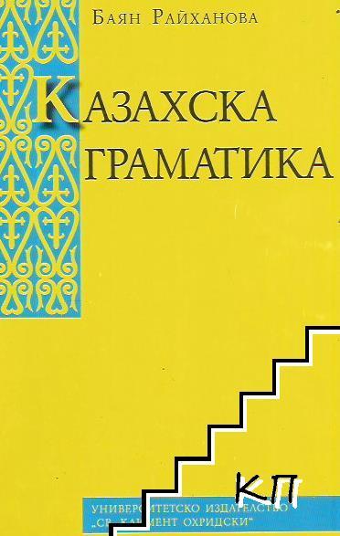 Казахска граматика