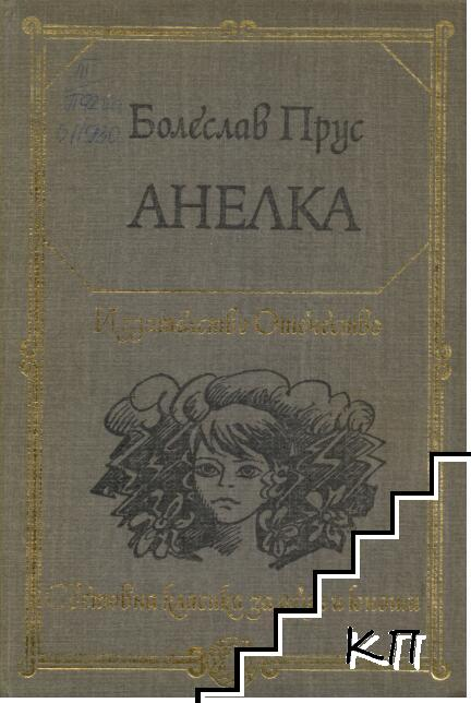 Анелка