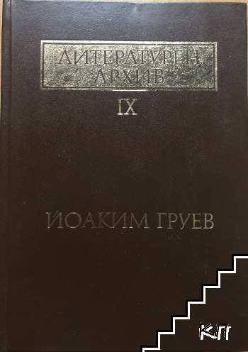 Литературен архив. Том 9: Йоаким Груев