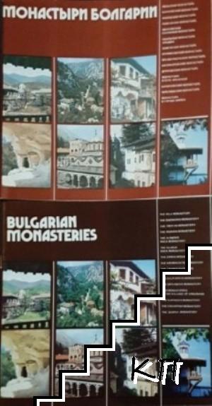 Монастыри Болгарии / Bulgarian monasteries
