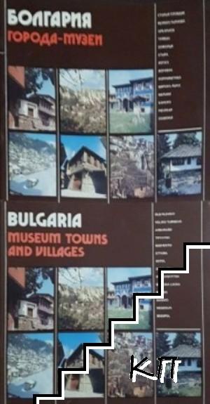 Болгария. Города-музеи / Bulgaria. Museum Towns and Villages