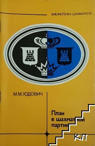 """Библиотечка """"Шахматиста"""". Комплект от 8 книги"""