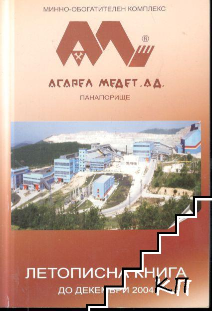 Асарел-Медет АД
