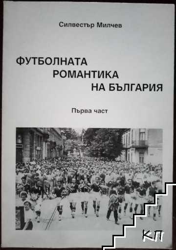 Футболната романтика на България. Част 1