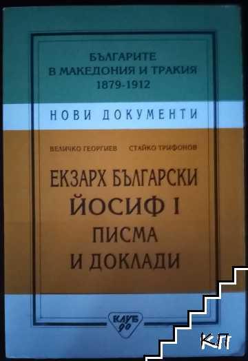 Екзарх Български Йосиф I