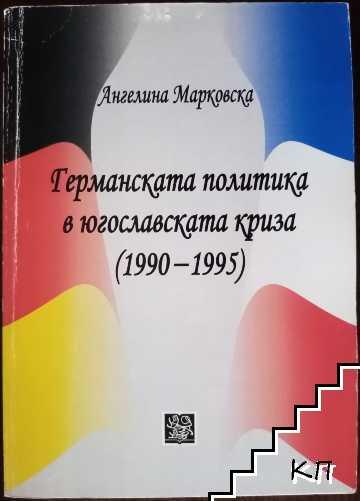 Германската политика в югославската криза (1990-1995)