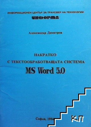 Накратко с текстообработващата система MS Word 5.0